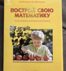Учебник-помощник по математике Петерсон 2 и 3 клас