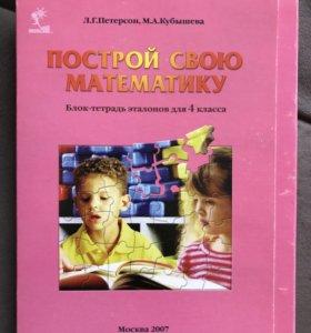 Учебник-помощник по математике Петерсон 4 класс