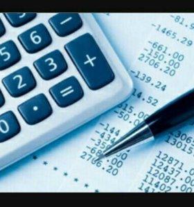 3-Ндфл и прочие бухгалтерские услуги