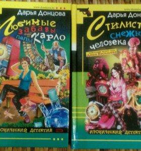 Книги Д.Донцовой