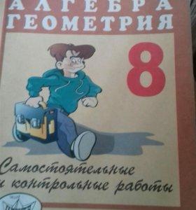 Ершова Голобородько Алгебра Геометрия 8 класс