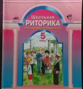 Риторика 5 класс