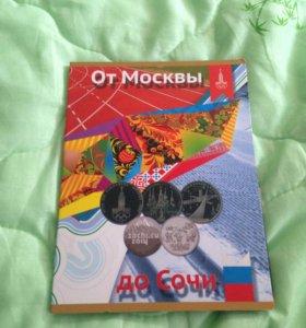 Набор монет От Москвы до Сочи