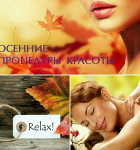 Массаж и SPA