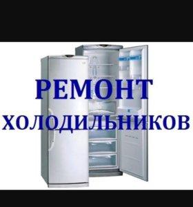 Выполним быстрый и недорогой ремонт холодильников
