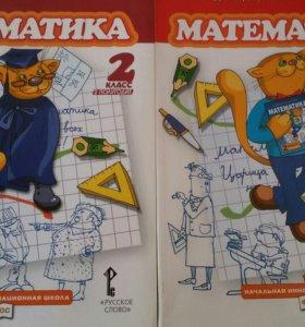 Учебники для 1 и 2 класса