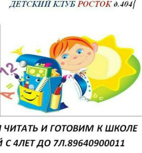 Готовимся к школе с нами! Дети с 4 до 7лет.