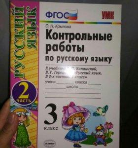 Тетрадь 1шт 3-4класс