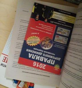 Билеты автошкола+правила