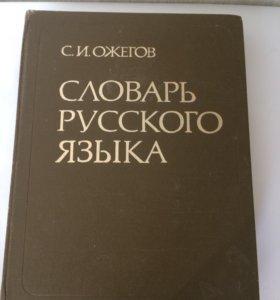 Ожегов - словарь русского языка