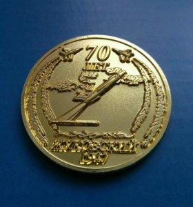 Сувенирная монета Жуковский 70 лет.