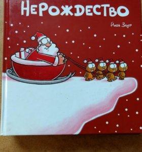 Нерождество (книга-комикс)