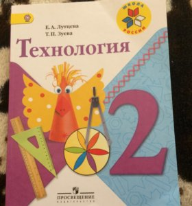 Учебник технологии