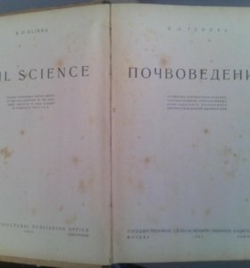 Книги 30-40гг.