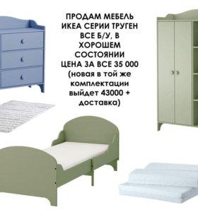 мебель ИКЕА б/у