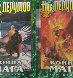 Книги Война Мага т2 и т3