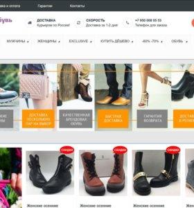 Интернет магазин обуви в Яндекс каталоге
