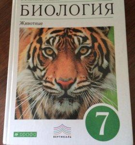Учебник/книга биология