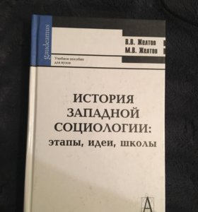 История западной социологии: этапы, идеи, школы