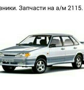 ВАЗ 2115 Запчасти
