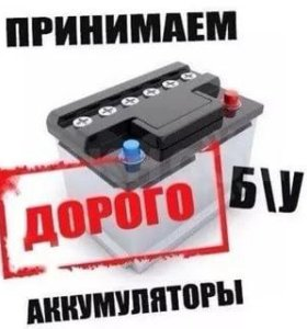 Утилизируем старые аккумуляторы