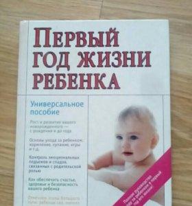 Книга пособие по уходу за ребенком