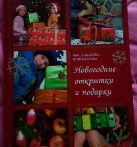 Книга новогодние открытки