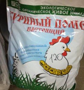 Куриный помёт 12 и 2 кг