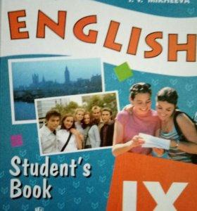 Учебник по английскому языку 9 класс