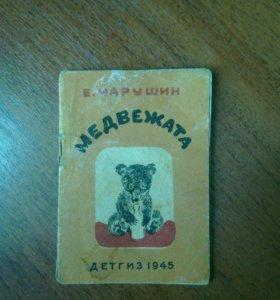 Детская старинная книжка (1945 г.в.)