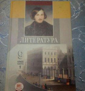 Учебник по литературе за 9 класс (1,2 том)