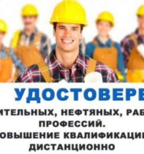 Обучение на рабочие специальности