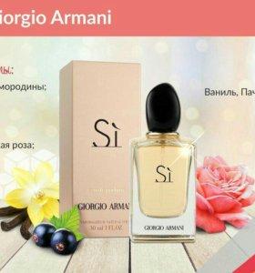 Духи Giorgio Armani Si