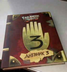 Книга Гравити фолз том 3 и другие
