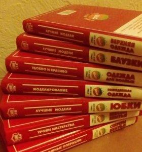 Серия книг по кройке, конструированию и шитью