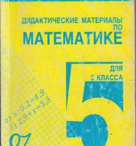 Дидактические материалы 5 класс