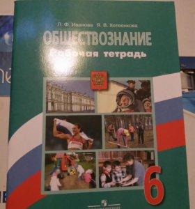 Иванова, Хотеенкова: Обществознание. 6 класс. Рабо