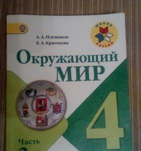 Новый Учебник, Окружающий мир 4 кл. 2 часть
