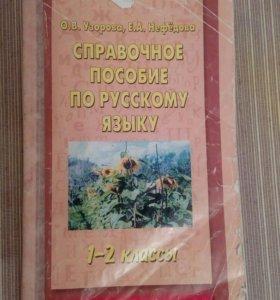 Справочное пособие по русскому 1-2 кл.