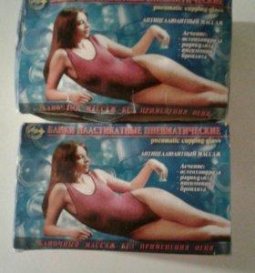 Пластиковые баночки для баночного массажа
