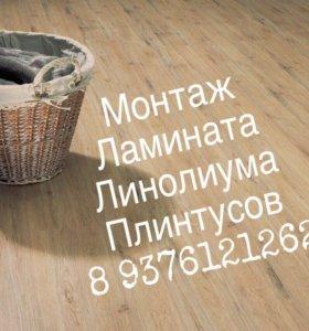 Монтаж Ламината и Линолеума