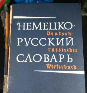 Немецко русский словарь 1971 года