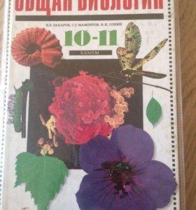 Учебник по биологии 10-11 класс