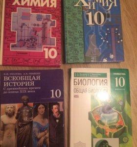 Химия, биология, история за 10 класс