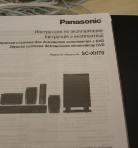 Домашний кинотеатр Panasonik SC-XH70