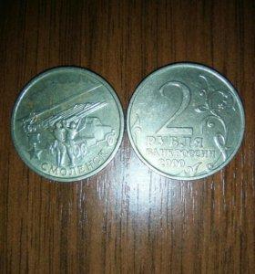 Монеты 2 руб. Смоленск