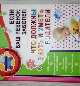 Книга о здоровье ребёнка