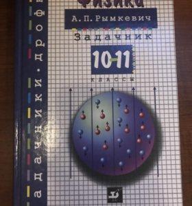 Задачник по физике за 10-11 класс