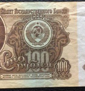 СССР 100 рублей 1961 год