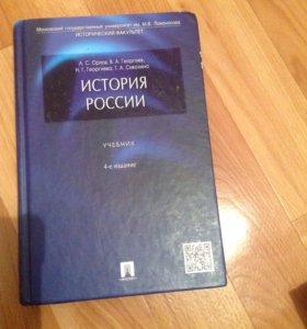 История России. купила 600 р